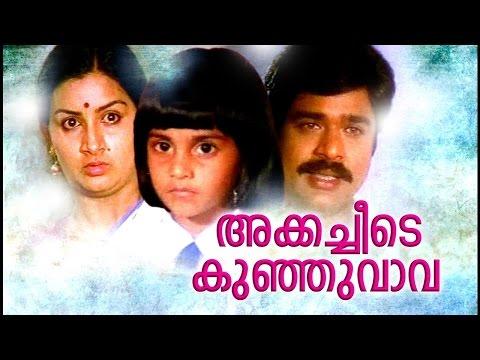 Super Hit Malayalam Movie | Akkacheede Kunjuvava | Malayalam Full Movie HD