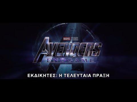 ΕΚΔΙΚΗΤΕΣ: Η ΤΕΛΕΥΤΑΙΑ ΠΡΑΞΗ - Official Trailer