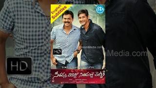 Seethamma Vakitlo Sirimalle Chettu (SVSC) Telugu Full Movie    Mahesh Babu, Venkatesh, Samantha