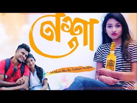 Nesha (নেশা) | bangla short film 2018 | Mahsan Swapno | Mojar Tv