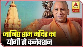 Know Yogi Adityanath&39s Connection With Ram Mandir | ABP News