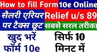 How to fill 10e form online/Relief under section 89@Master Talk