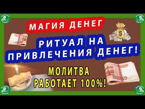 МАГИЯ ДЕНЕГ.| РИТУАЛ НА ПРИВЛЕЧЕНИЯ ДЕНЕГ!| МОЛИТВА РАБОТАЕТ 100%!$🔯♠