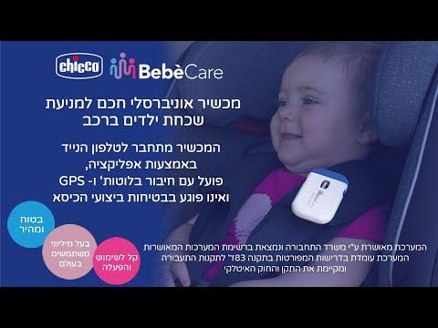 מכשיר למניעת שכחת ילדים ברכב  - Bebecare Easy Tech