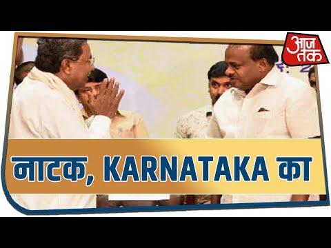 Karnataka, नाटक पंहुचा Delhi ! - News videos news - NewsLocker