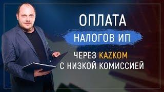 Оплата налогов ИП через KAZKOM с низкой комиссией