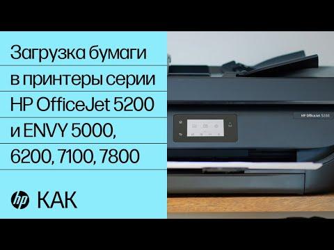 Загрузка бумаги в принтеры серии HP OfficeJet 5200 и ENVY 5000, 6200, 7100, 7800