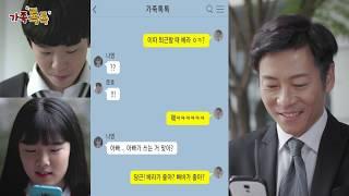 [가족관계] [가족소통 캠페인] 미니드라마 가족톡톡 ep5. 통역이 필요해