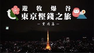連日本人都在用的省錢方法- 東京慳錢之旅(實用篇)