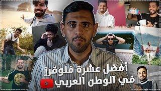 افضل 10 فلوقرز في الوطن العربي 🎥🔥 !!
