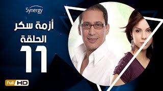 مسلسل أزمة سكر - الحلقة 11 ( الحادية عشر) - بطولة احمد عيد | Azmet Sokkar Series - Eps 11