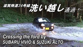 滋賀険道34号線 洗い越し ヴィヴィオ&アルト Crossing The Ford By Subaru Vivio RX-R & Suzuki Alto.