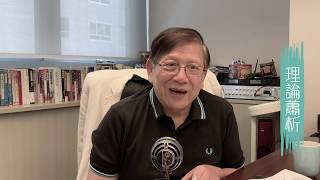 華為新手機mate30買唔買的過? 任正非轉讓5G技術?〈蕭若元:理論蕭析〉2019-09-23