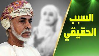 ع الحدث - لماذا لم يتزوج السلطان قابوس بن سعيد طيلة حياته بعد زيجته الأولى، حقائق مثيرة تحميل MP3