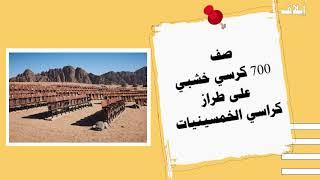 ما سر سينما آخر العالم بصحراء سيناء؟