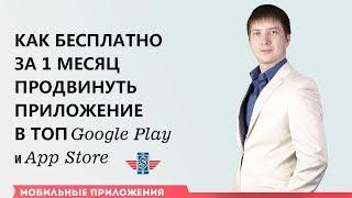Как бесплатно за 1 месяц продвинуть приложение в ТОП в Google Play и App Store