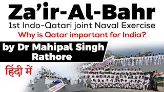 India-Qatar 1st Joint Naval Exercise Zair Al Bahr begins, Why Qatar is important for India? #UPSC