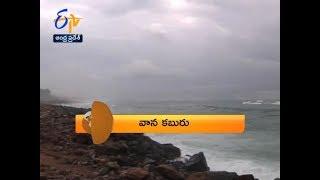 8 PM   ETV 360   News Headlines   14th May 2019   ETV Andhra Pradesh
