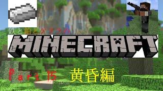 【minecraft】鉄と鉛とゲリラのマインクラフトゆっくり実況 Part15
