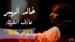تحميل و استماع Khaled El Haber - Aazef El Guitar [Audio]/ خالد الهبر - عازف الغيتار MP3