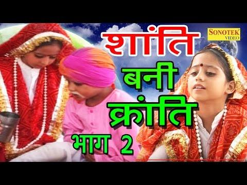 Shanti Bani Kranti Part-2 | शांति बनी क्रांति | Full Haryanvi Cute Funny Comedy Movies (видео)