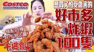 【千千進食中】想買又怕受傷害?好市多炸蝦100隻!!!四種醬料!!!
