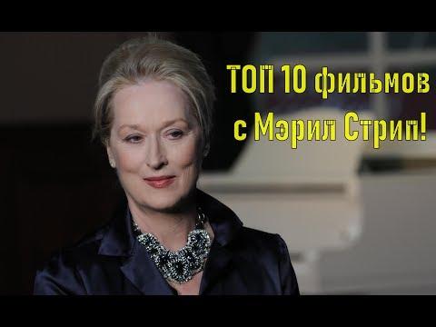 Мэрил Стрип ТОП 10 лучших фильмов видео