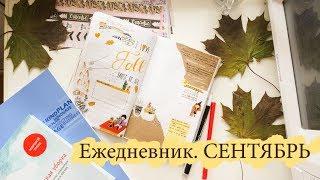 Ежедневник // СЕНТЯБРЬ // 2018 🌾🍂