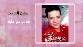 تحميل و مشاهدة طارق الشيخ - سلملي على قلبك   Tarek El Sheikh - Salemly Ala Albak MP3
