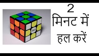 HOW TO SOLVE A RUBIK'S CUBE 3 X 3 (DESTROY THE FEELING OF NOT MAKING IT) IN HINDI  PART-1 CUBE # 1