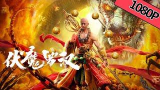 【奇幻动作】[ENG SUB]《伏魔罗汉》——江流儿红尘渡劫对战背棺狂魔 Full Movie 刘煜/朱利安