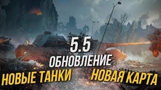 ТЕСТ ОБНОВЛЕНИЯ 5.5 WoT Blitz