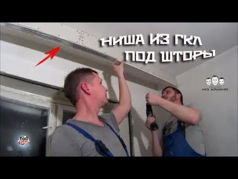 Как сделать нишу из гипсокартона под шторы