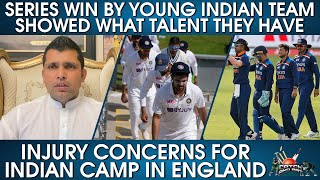 Series Win by Young Indian Team Showed What Talent They Have | Injury Concerns for India in England