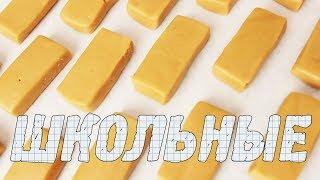 Конфеты Школьные по ГОСТу (почти), помадные молочные корпуса