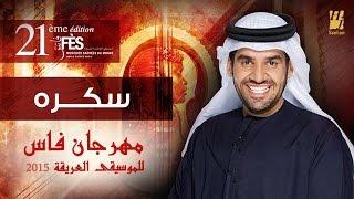 تحميل اغاني حسين الجسمي - سكره   مهرجان فاس للموسيقى العريقة 2015 MP3