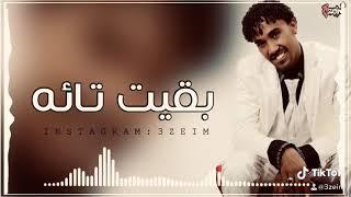 احمد الصادق ✨ بقيت تائه ✨ حالة واتس اب سودانيه 2020 #3zeim #عظيم ???????????????????????????? تحميل MP3
