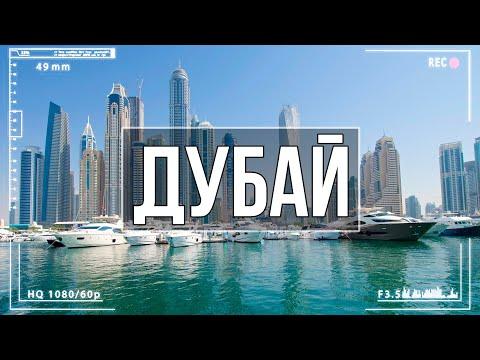 Дубай 2020 | Путешествие в ОАЭ | Каучсерфинг в Дубае