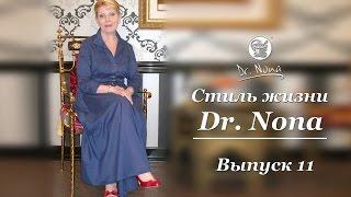 Стиль Жизни Dr. Nona - выпуск 11. Как справиться с отрицательными эмоциями?