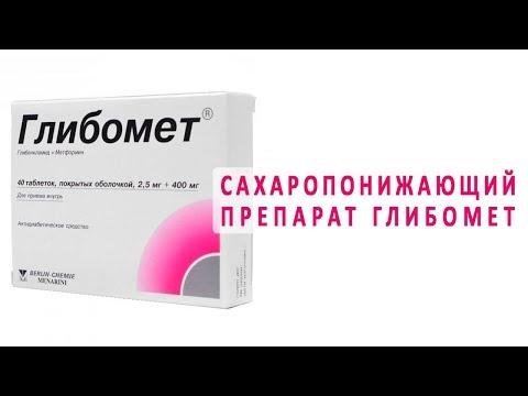 Сахаропонижающий препарат Глибомет для диабетиков