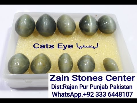 Lehsunia Stone Benefits In Hindi Urdu |cats Eye Benefits In Hindi Urdu|cats Eye Stone Wear