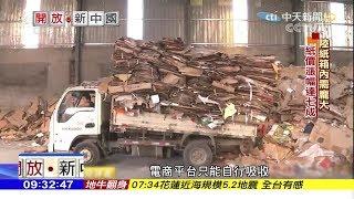 2017.11.04開放新中國完整版 陸快遞垃圾全球第一 膠帶可繞赤道425圈