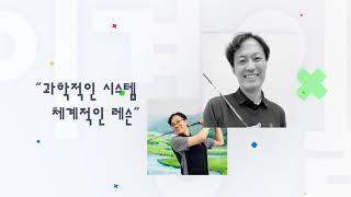 청담평생학습관골프홍보영상 썸네일 이미지