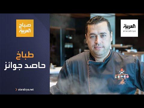 العرب اليوم - شاهد: طباخ سوري لاجئ يحصد جوائز في باريس