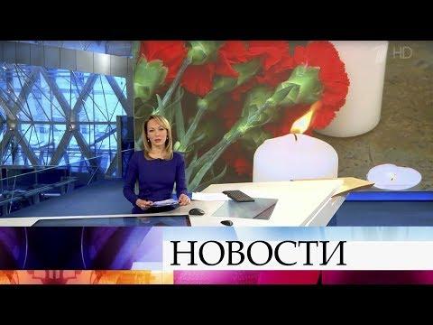 Выпуск новостей в 15:00 от 02.12.2019