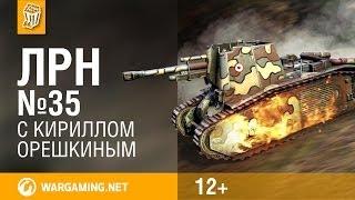 Лучшие Реплеи Недели с Кириллом Орешкиным #35 [World of Tanks]