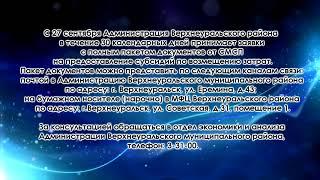 810   ОБЪЯВЛЕНИЯ  СУБСИДИИ