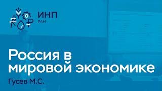 Место России в мировой экономике: какие наши перспективы? Гусев М.С.