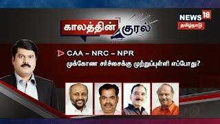 Kaalathin Kural: CAA – NRC – NPR  | முக்கோண சர்ச்சைக்கு முற்றுப்புள்ளி எப்போது?