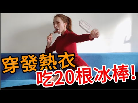 穿童貞發熱衣吃冰棒會覺得冷嗎?